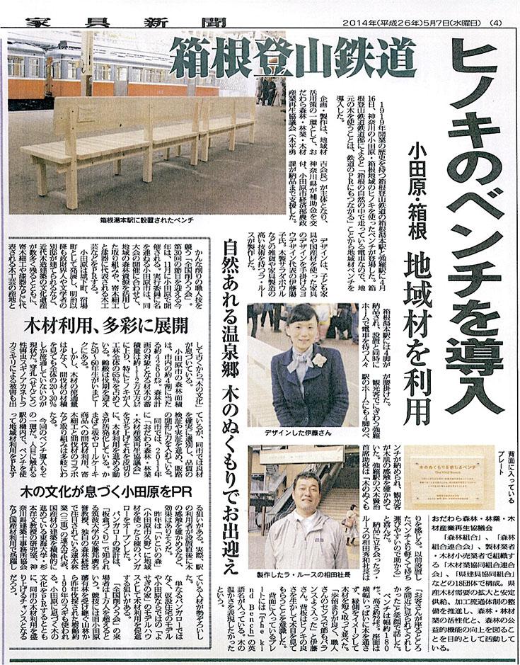 家具新聞2014.5-2