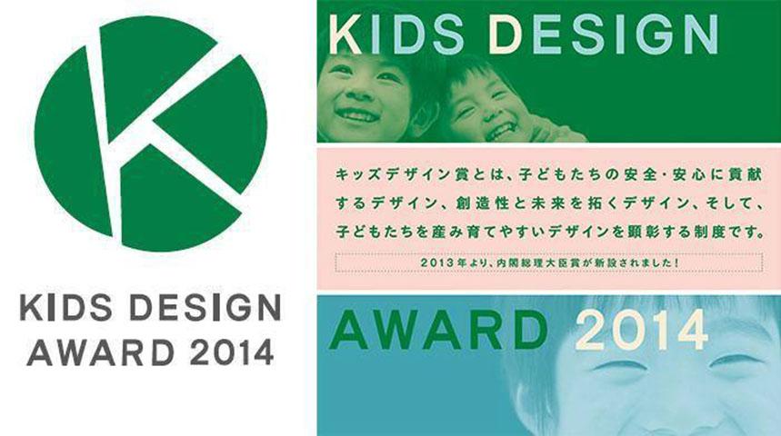 キッズデザインロゴ