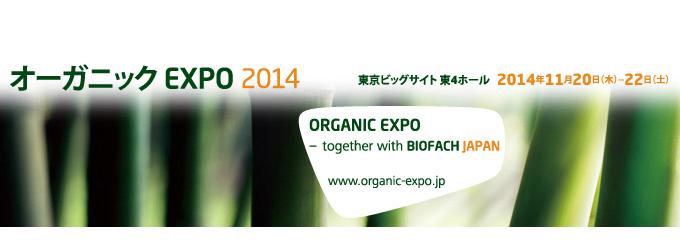 biofachjapan2014-top