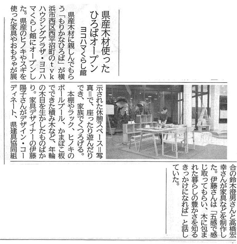 もりかなひろば神奈川新聞20150317